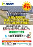 太陽光発電メンテナンス事業