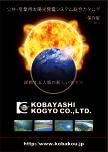 公共・産業用太陽光発電システム
