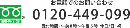 0120-449-099
