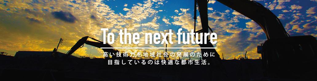 明るい未来を創造します。私たちは皆様の身近なところで幅広く活躍しています。
